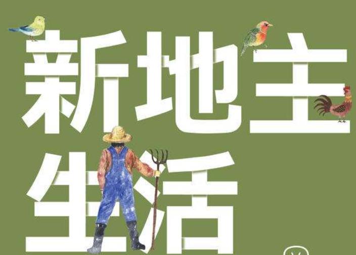 漫田旅--认种认养认领