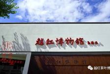 越红博物馆