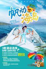 春节三亚~帆动海岛(全程入住三亚品牌国际五星度假酒店~温德姆)